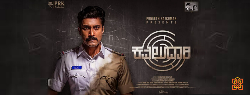 Kavaludaari Movie Booking